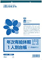 日本法令 労務 7/年次有給休暇一人別台帳(1月始まり)