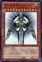 Yu-Gi-Oh! 1 Holactie the Creator of Light YGOPR-JP00 Ultra Japan