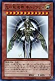 Yu-Gi-Oh! 1 Holactie the Creator of Light YGOPR-JP00 Ultra Japan