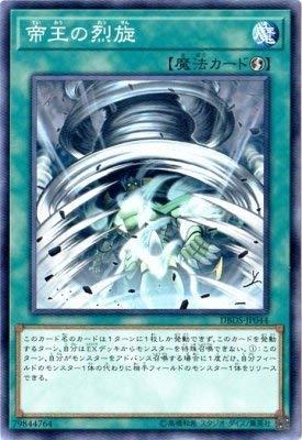 遊戯王/第10期/DBDS-JP044 帝王の烈旋