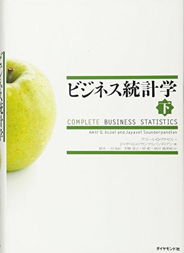 ビジネス統計学【下】
