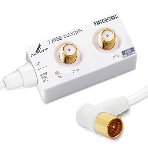 DXアンテナ 分配器 2分配 ケーブル付き [ 2K 4K 8K 対応] 全端子間通電 金メッキプラグ 2Cケーブル スリム形 屋内用 1.5m ホワイト 2DL15WTS(B)