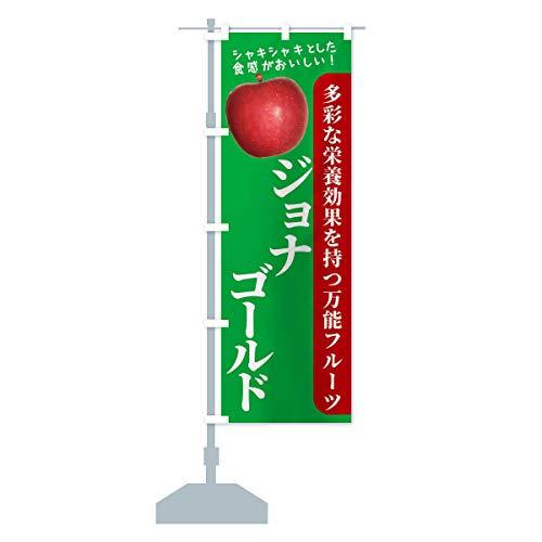ジョナゴールド のぼり旗 サイズ選べます(ハーフ30x90cm 左チチ)