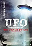 UFO 真相検証ファイル Part1 戦慄!宇宙人拉致事件の真実[DVD]