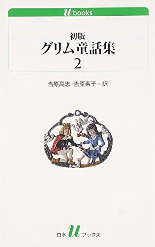 初版グリム童話集(2) (白水uブックス 165)