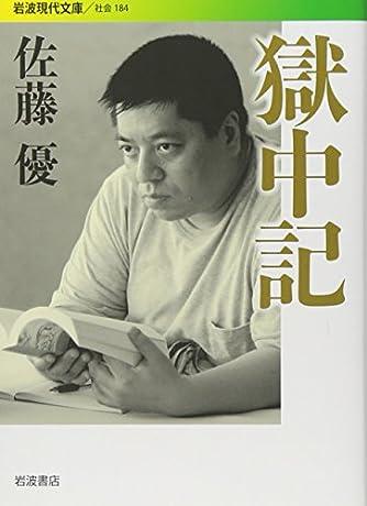 獄中記 (岩波現代文庫)