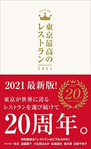 東京最高のレストラン2021の詳細を見る