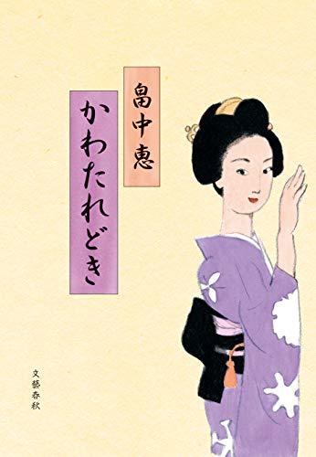 かわたれどき (文春e-books)