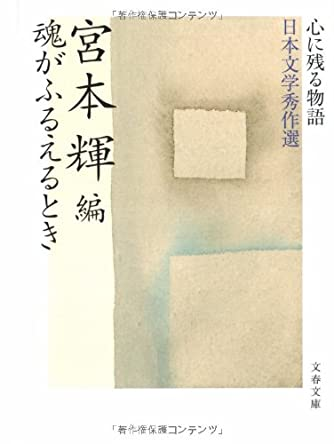 心に残る物語 日本文学秀作選 魂がふるえるとき (文春文庫)
