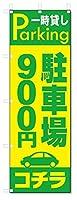 のぼり旗 一時貸し 駐車場 900円 (W600×H1800)5-16925