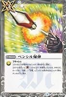 バトルスピリッツ ペンシル爆弾 / ウルトラ怪獣超決戦(BSC24) / シングルカード / BSC24-051