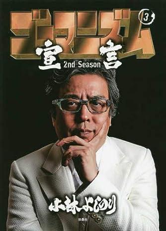ゴーマニズム宣言 2nd Season コミック 1-3巻セット