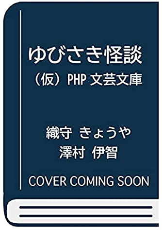 ゆびさき怪談 (PHP文芸文庫)