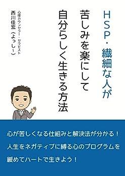 [西川 佳宏]のHSP・繊細な人が苦しみを楽にして自分らしく生きる方法