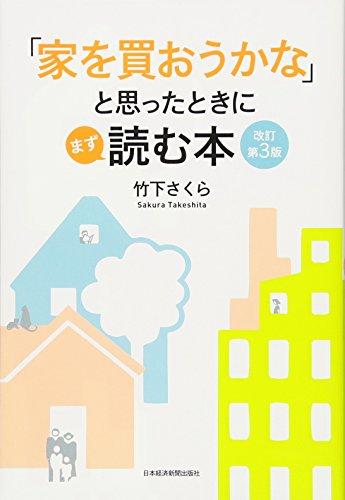 「家を買おうかな」と思ったときにまず読む本 改訂第3版