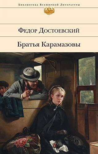 Bratja Karamazowy: Biblioteka vsemirnoj literatury