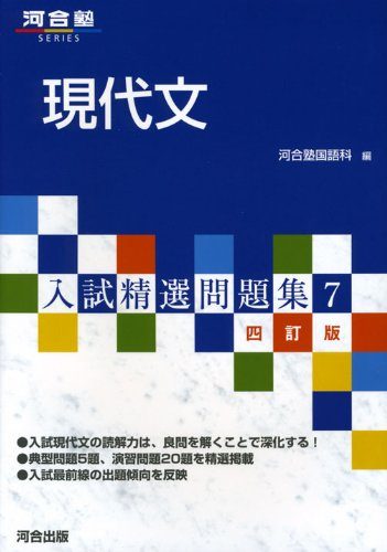 河合出版『入試精選問題集7 四訂版 現代文』