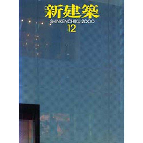 新建築 2000年 12月号 [新建築住宅設計競技2000結果発表]の詳細を見る