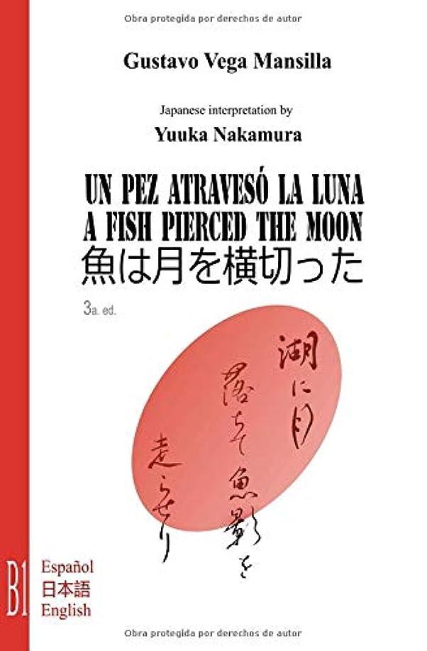 側ドナウ川説明Un pez atravesó la luna: A Fish Pierced the Moon (Spanish, English and Japanese Edition) (B-TRADUCCIONES)