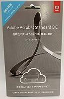 Adobe Acrobat Standard DC 36か月版(サブスクリプション) Windows版 2018