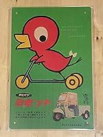 日本 88 ダイハツ ミゼット レトロ ブリキ看板