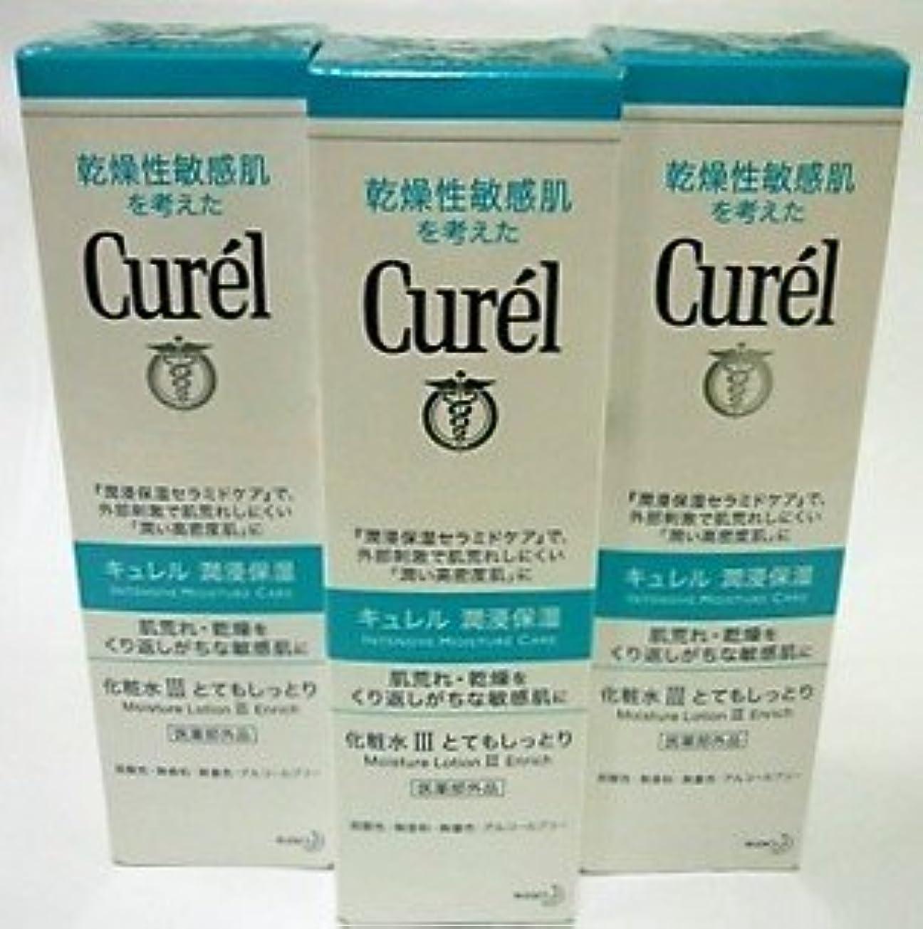 プレゼン検証毒<お得な3本パック>キュレル 化粧水III とてもしっとり 150ml入り×3本