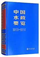 中国水政要览(2012-2015)
