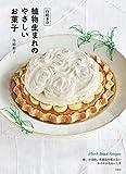 白崎茶会 植物生まれのやさしいお菓子 (扶桑社BOOKS)