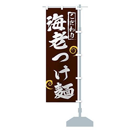 海老つけ麺 のぼり旗 サイズ選べます(スリム45x180cm 右チチ)