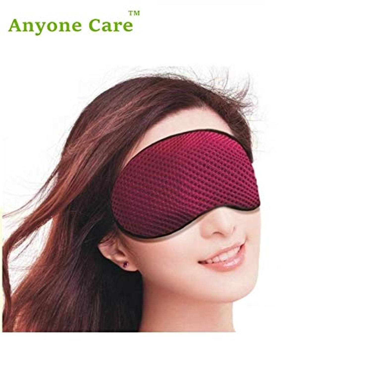 変動する直接反応するNOTE 竹炭アイシェード男性と女性の旅行を和らげる疲労神経目マスク睡眠補助薬アイカバー