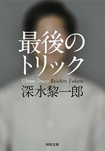 最後のトリック (河出文庫)