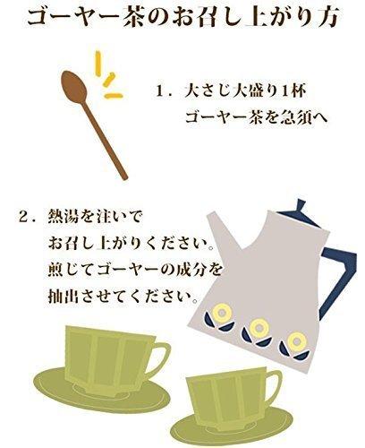 うっちん沖縄『種入りゴーヤー茶スライス』