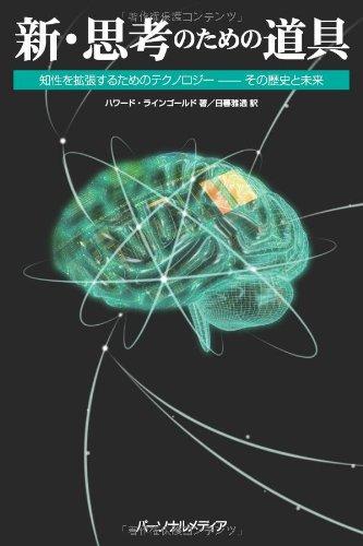 新 思考のための道具 知性を拡張するためのテクノロジー ― その歴史と未来