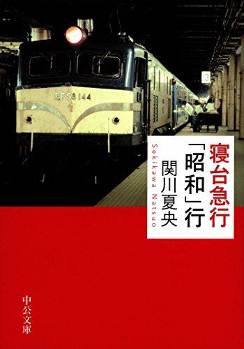 寝台急行「昭和」行 (中公文庫)