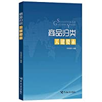 The key elements of commodity classification(Chinese Edition)