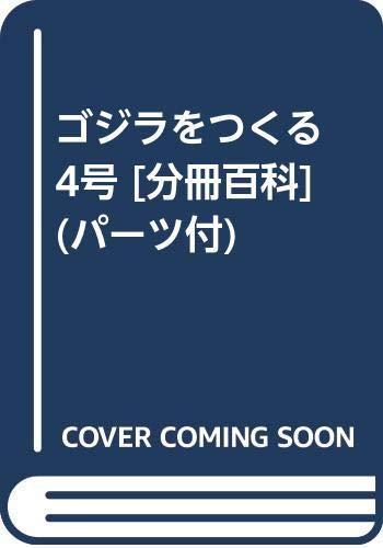 ゴジラをつくる 4号 [分冊百科] (パーツ付)