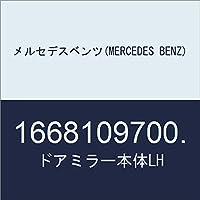 メルセデスベンツ(MERCEDES BENZ) ドアミラー本体LH 1668109700.