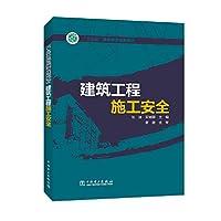"""""""十三五""""职业教育规划教材 建筑工程施工安全"""