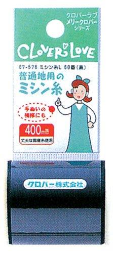 クロバー ミシン糸L 60番(黒)