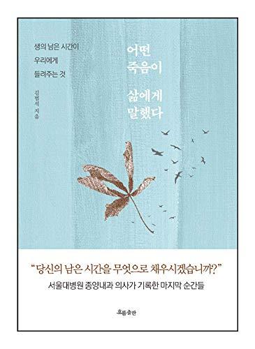韓国書籍, エッセイ/어떤 죽음이 삶에게 말했다 – 김범석 Kim Bumseok/생의 남은 시간이 우리에게 들려주는 것/ある死が生に告げた/韓国より配送