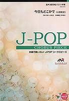 EMG3-0043 合唱J-POP 混声3部合唱/ピアノ伴奏 今日もどこかで(小田和正)