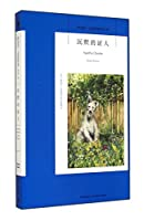 Midnight Library 18 works of Agatha Christie: Silent Witness(Chinese Edition)