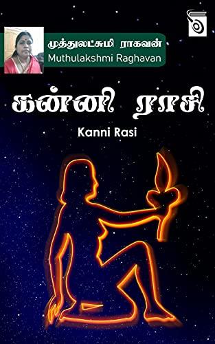 Kanni Rasi (Tamil Edition)