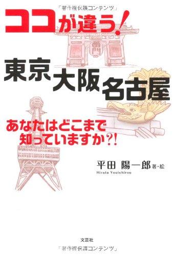 ココが違う!  東京 大阪 名古屋 あなたはどこまで知っていますか?!