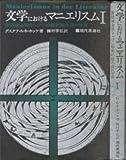 文学におけるマニエリスム―言語錬金術ならびに秘教的組み合わせ術 (1977年)