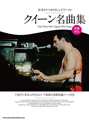 音名カナつきやさしいピアノ・ソロ クイーン名曲集