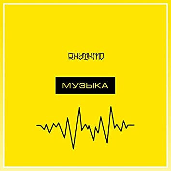 Музыка (Produced by MacQueen)