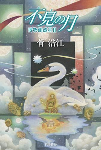 不見【みず】の月 博物館惑星Ⅱ (ハヤカワ文庫JA)