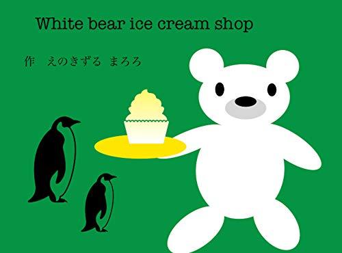 White bear ice cream shop (English Edition)