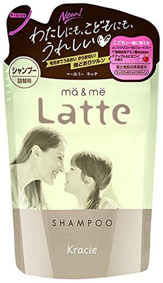 怠独立して以内にマー&ミーLatte シャンプー詰替360mL プレミアムWミルクプロテイン配合(アップル&ピオニーの香り)